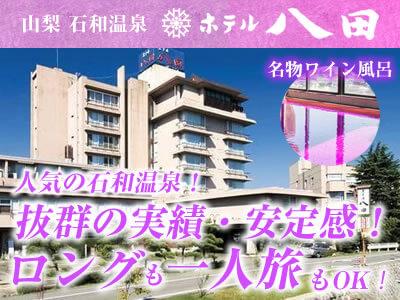 山梨・石和温泉 ホテル八田