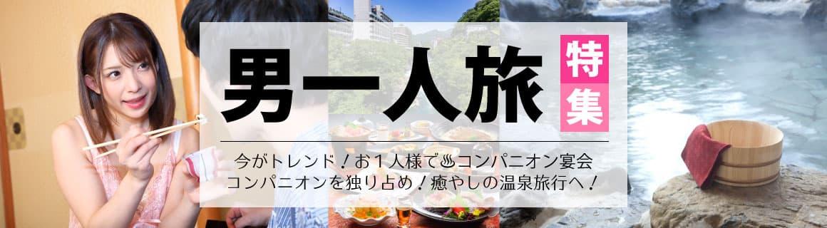 男一人旅コンパニオン宴会特集