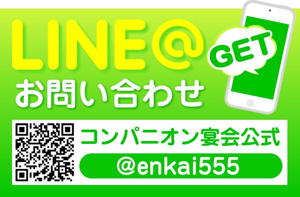 LINE@を追加